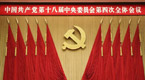 Interpretation of Fourth Plenary Session of 18th CPC Central Committee