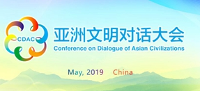 Conference on Dialogue of Asian Civilizations